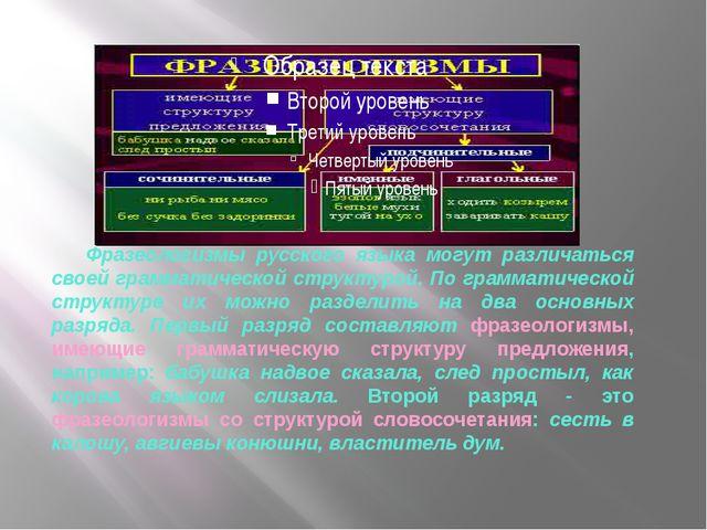 Фразеологизмы русского языка могут различаться своей грамматической структуро...