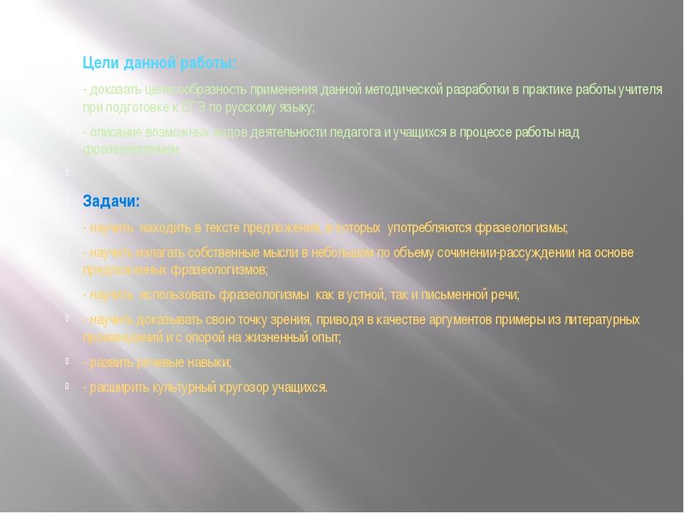 Цели данной работы: - доказать целесообразность применения данной методическо...