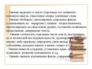 - Умение выделять в тексте отдельные его элементы: основную мысль, смысловы