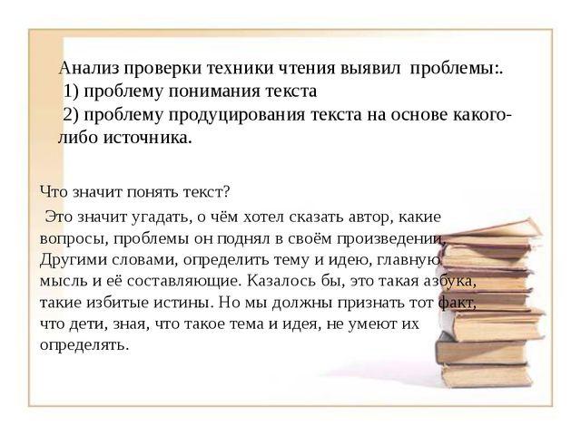 Анализ проверки техники чтения выявил проблемы:. 1) проблему понимания текста...