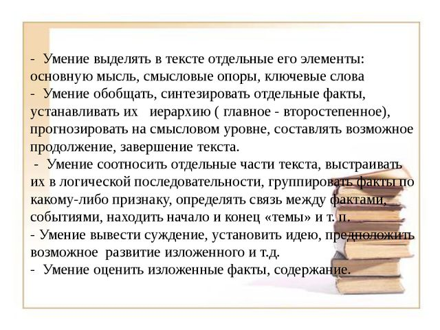 - Умение выделять в тексте отдельные его элементы: основную мысль, смысловы...