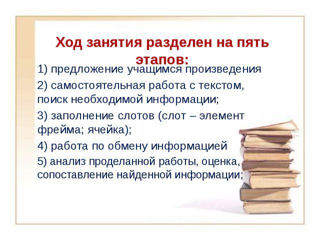 Ход занятия разделен на пять этапов: 1) предложение учащимся произведения 2)...
