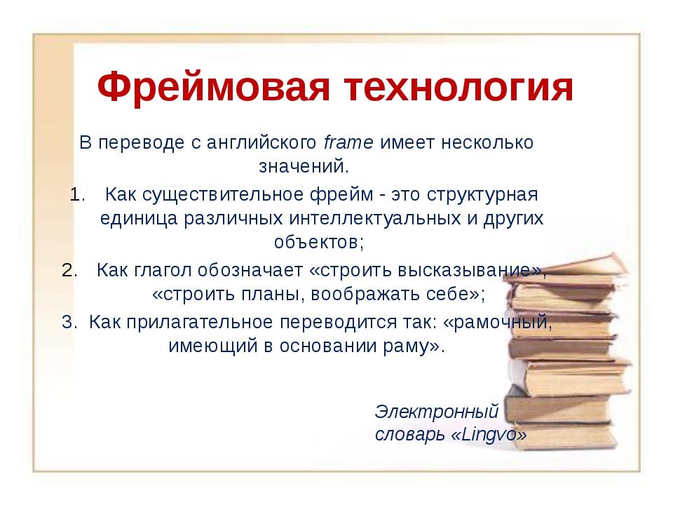 Фреймовая технология В переводе с английского frame имеет несколько значений....