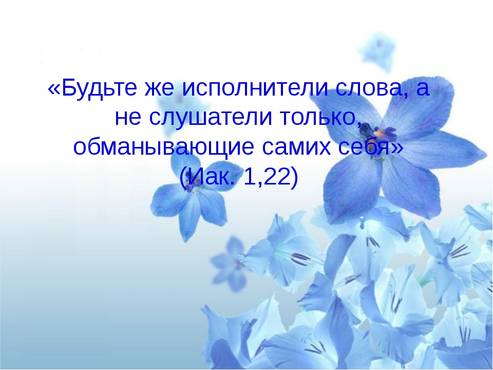 «Будьте же исполнители слова, а не слушатели только, обманывающие самих себя»...