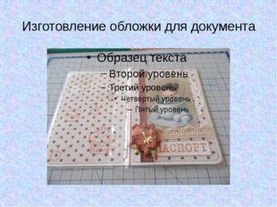 Изготовление обложки для документа