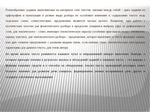 Разнообразные задания, выполняемые на материале этих текстов, связаны между