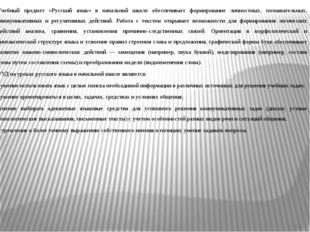 Учебный предмет «Русский язык» в начальной школе обеспечивает формирование л