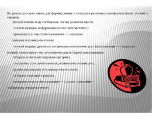 На уроках русского языка для формирования у учащихся различных коммуникативн