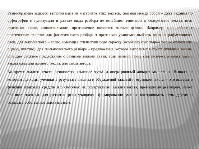Разнообразные задания, выполняемые на материале этих текстов, связаны между...