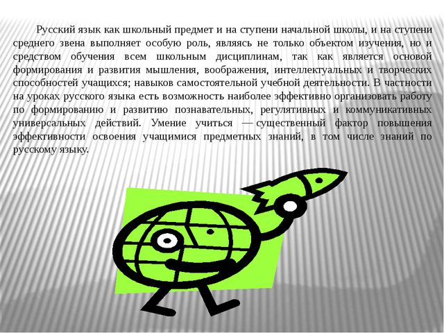 Русский язык как школьный предмет и на ступени начальной школы, и на ступени...