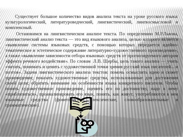 Существует большое количество видов анализа текста на уроке русского языка:...