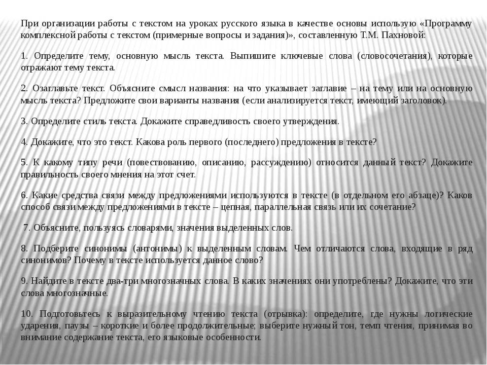 При организации работы с текстом на уроках русского языка в качестве основы...