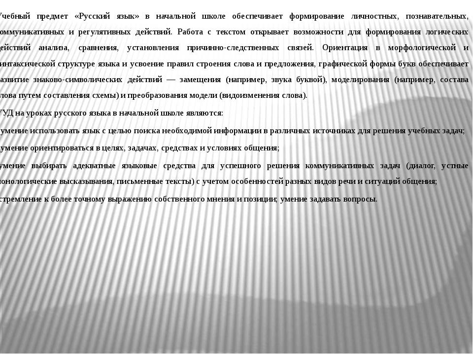 Учебный предмет «Русский язык» в начальной школе обеспечивает формирование л...