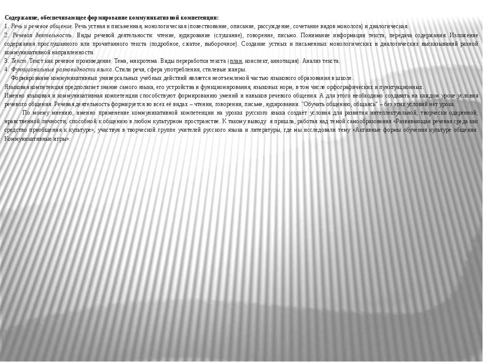 Содержание, обеспечивающее формирование коммуникативной компетенции: 1. Речь...