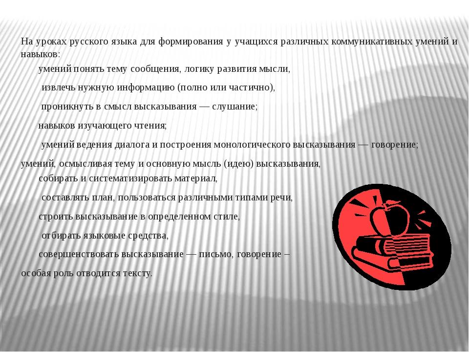 На уроках русского языка для формирования у учащихся различных коммуникативн...
