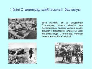 Әйгілі Сталинград шайқасының басталуы 1942 жылдың 15 ші шілдесінде Сталинград