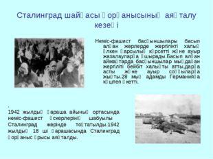Сталинград шайқасы қорғанысының аяқталу кезеңі Неміс-фашист басқыншылары басы