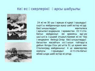 Кеңес әскерлерінің қарсы шабуылы 24 және 30 шы қараша күндері қоршаудың сыртқ
