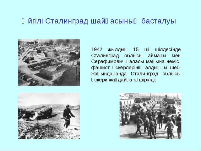 Әйгілі Сталинград шайқасының басталуы 1942 жылдың 15 ші шілдесінде Сталинград...