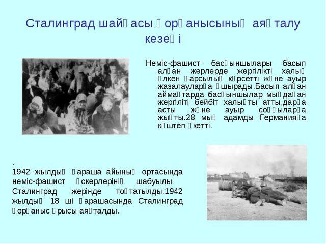 Сталинград шайқасы қорғанысының аяқталу кезеңі Неміс-фашист басқыншылары басы...
