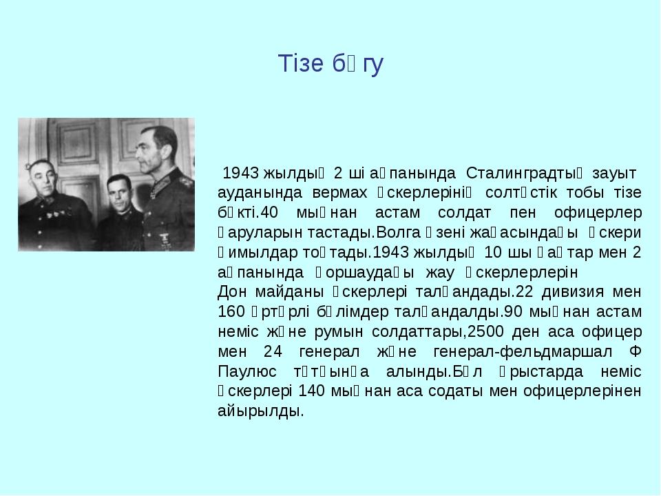 Тізе бүгу 1943 жылдың 2 ші ақпанында Сталинградтың зауыт ауданында вермах әск...
