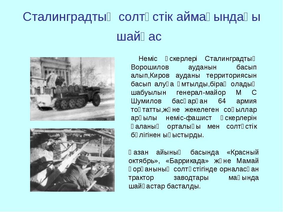 Сталинградтың солтүстік аймағындағы шайқас Қазан айының басында «Красный октя...