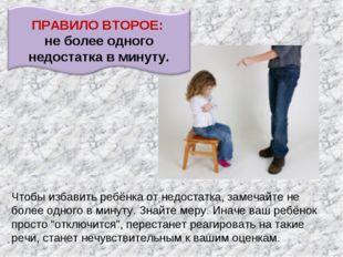 Чтобы избавить ребёнка от недостатка, замечайте не более одного в минуту. Зна