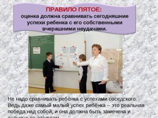 Не надо сравнивать ребёнка с успехами соседского. Ведь даже самый малый успех