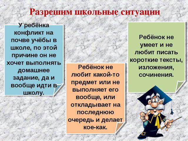 Разрешим школьные ситуации Ребёнок не любит какой-то предмет или не выполняет...