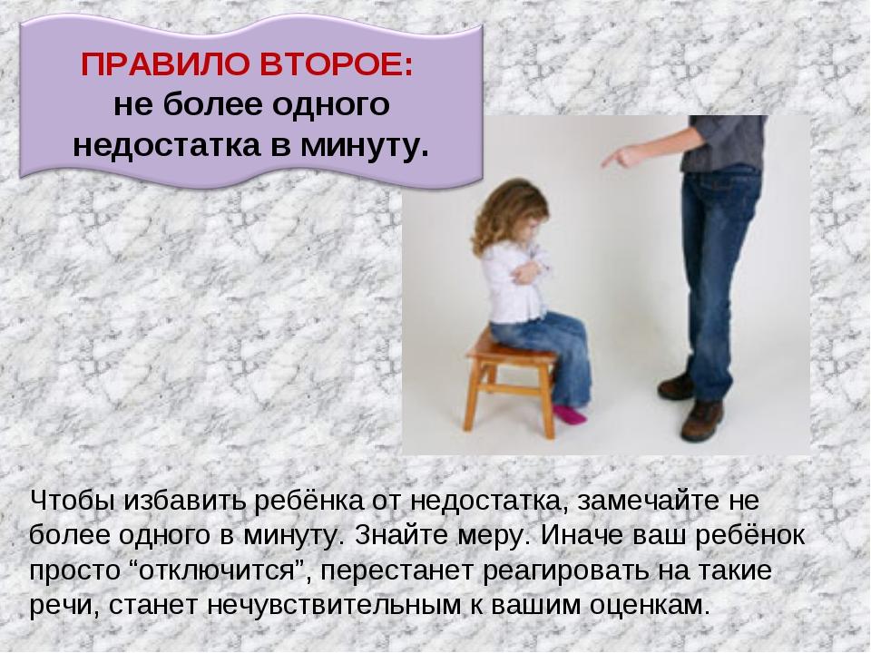 Чтобы избавить ребёнка от недостатка, замечайте не более одного в минуту. Зна...