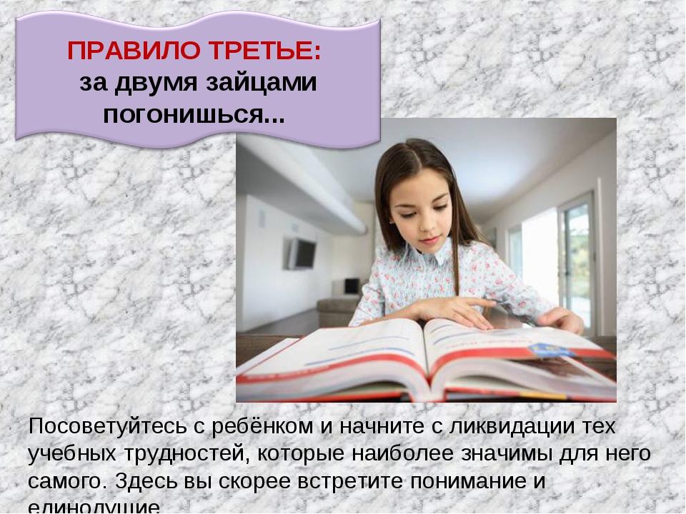 Посоветуйтесь с ребёнком и начните с ликвидации тех учебных трудностей, котор...
