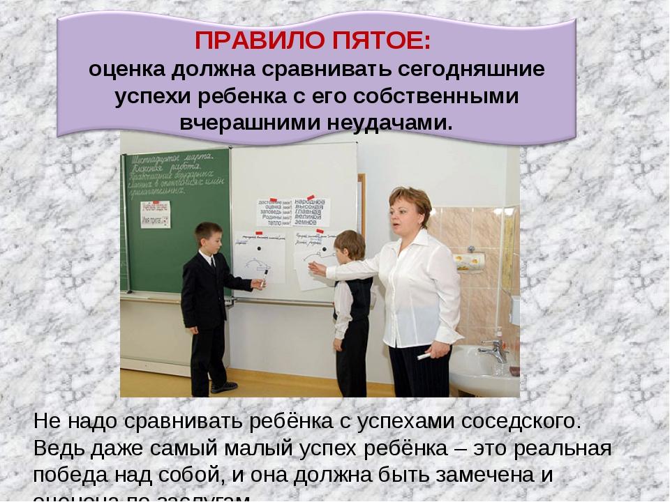 Не надо сравнивать ребёнка с успехами соседского. Ведь даже самый малый успех...