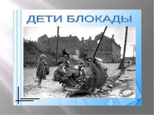 Выжить вопреки… 27 января День снятия блокады Ленинграда