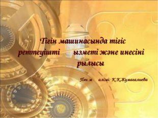 Тігін машинасында тігіс реттеуіштің қызметі және инесінің құрылысы Пән мұғалі