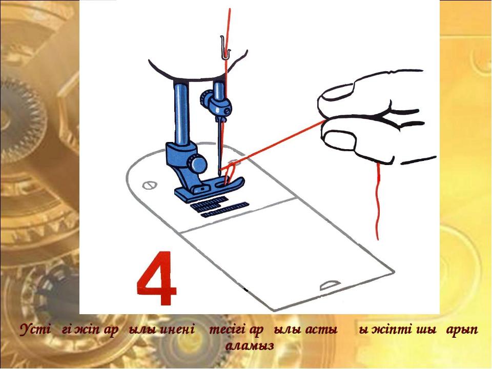 Үстіңгі жіп арқылы иненің тесігі арқылы астыңғы жіпті шығарып аламыз