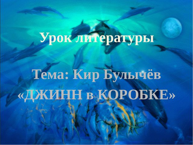 Урок литературы Тема: Кир Булычёв «ДЖИНН в КОРОБКЕ»