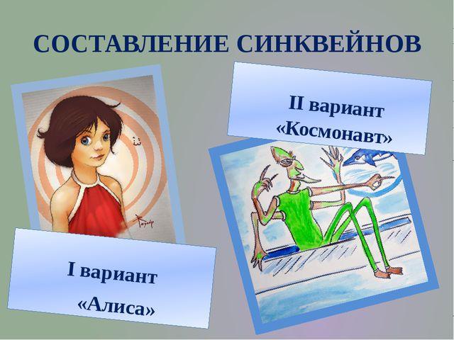 СОСТАВЛЕНИЕ СИНКВЕЙНОВ I вариант «Алиса» II вариант «Космонавт»