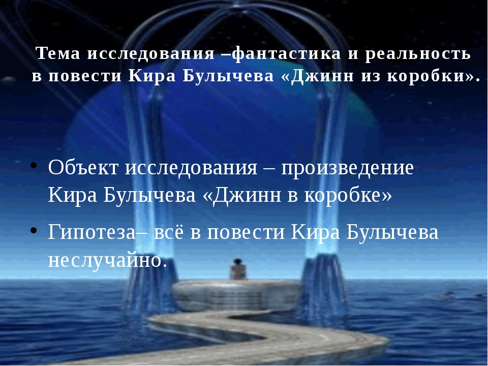 Тема исследования –фантастика и реальность в повести Кира Булычева «Джинн из...