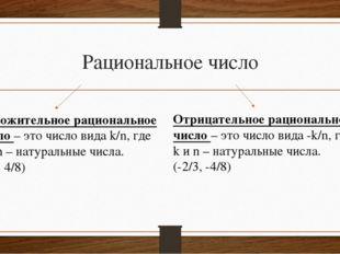 Рациональное число Положительное рациональное число – это число вида k/n, где