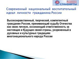 Высоконравственный, творческий, компетентный гражданин России, принимающий