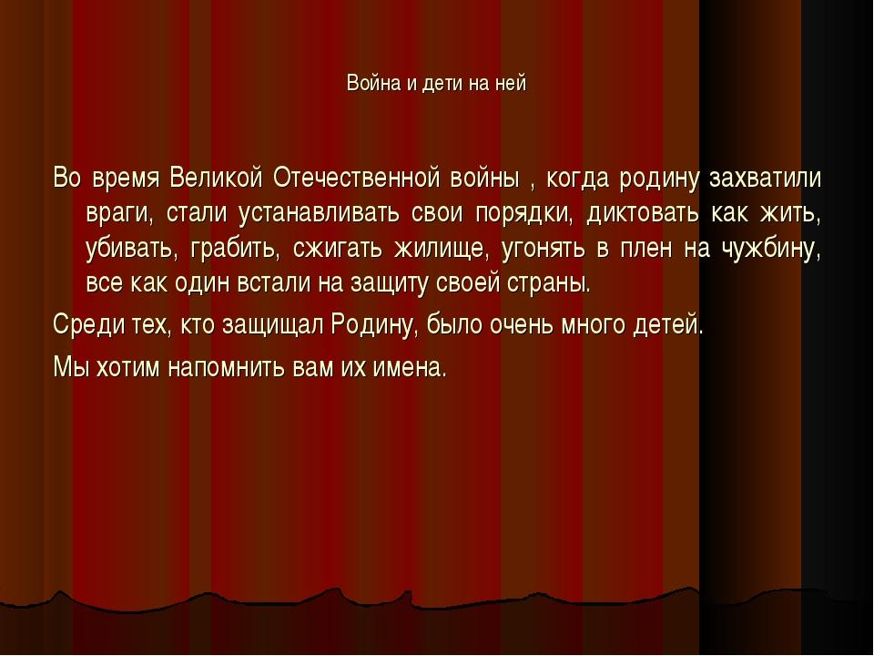 Война и дети на ней Во время Великой Отечественной войны , когда родину захва...