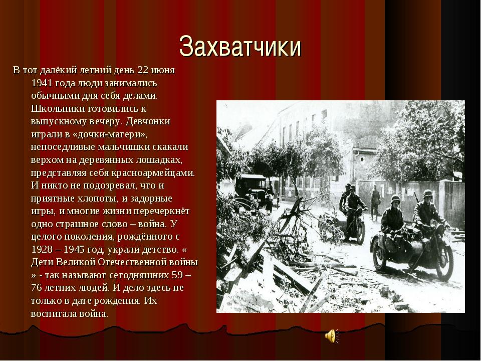 Захватчики В тот далёкий летний день 22 июня 1941 года люди занимались обычны...