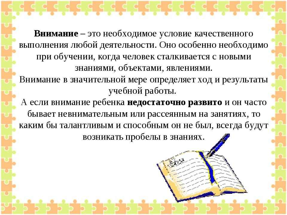 Внимание – это необходимое условие качественного выполнения любой деятельнос...
