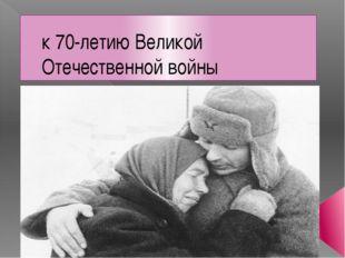 к 70-летию Великой Отечественной войны