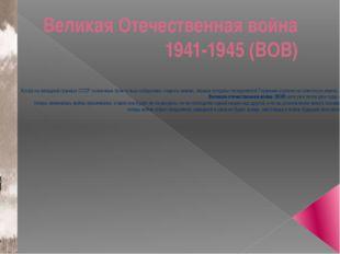 Великая Отечественная война 1941-1945 (ВОВ) Когда на западной границе СССР со