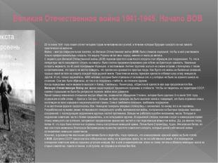 Великая Отечественная война 1941-1945. Начало ВОВ 22-го июня 1941 года пошел