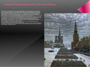 Великая Отечественная война 1941-1945. Битва за Москву План молниеносного за