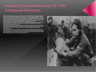 Великая Отечественная война 1941-1945. Блокадный Ленинград. Блокадный Ленингр