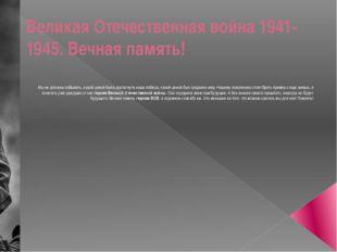 Великая Отечественная война 1941-1945. Вечная память! Мы не должны забывать,