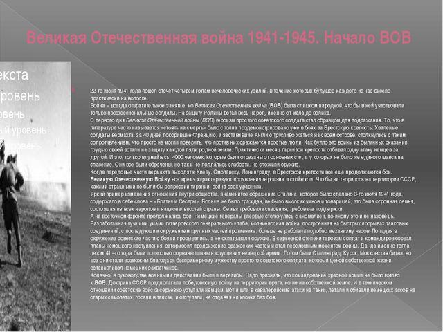 Великая Отечественная война 1941-1945. Начало ВОВ 22-го июня 1941 года пошел...